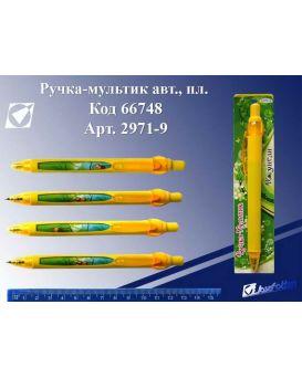 2971-9 Ручка-мультик