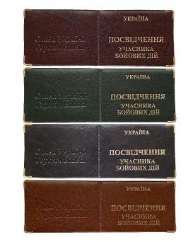 Обложка на «Удостоверение УБД» золотое тиснение 215 х 80 мм