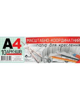 Масштабно-координатная бумага для черчения ф. А4, 200арк.