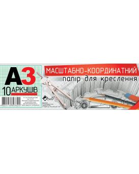 Бумага для черчения А3 Масштабно-координатная» 200 листов, ТМ Рюкзачок