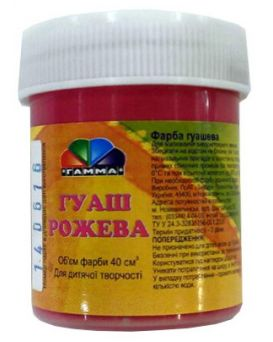 Краска гуашевая Рожева40мл