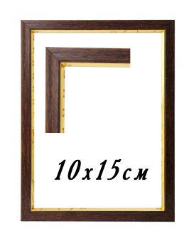 Фоторамка 10 х 15 см