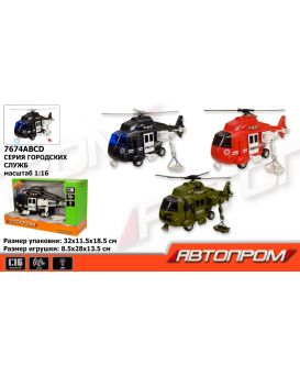 Вертолет АВТОПРОМ «Городские службы» реалистичный звук, свет, в ассортименте, в кор. 32х11,5х18,5 см