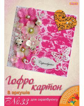 Гофрокартон А4 цветной, креативный, 8 листов, № 33