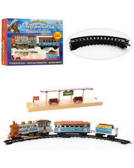 Железная дорога «Голубой вагон» на бат., музыкальный на укр., свет, дым, длина 282 см, кор.48х30х7см