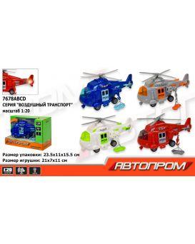 Вертолет АВТОПРОМ «Городские службы» на батарейке, свет, звук, в коробке 24х10,5х15,5