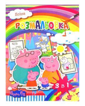 Раскраска 3 в 1 «Свинка Пепа» Издательство Бамбук.