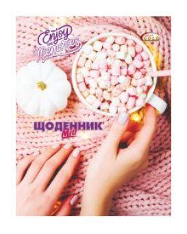 Дневник 48 л., твердая обложка Gold Brisk «Удовольствие» № 7184