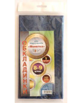 Комплект универсальных обложек для учебников и книг 8-9 классов «Монетка» ТМ Taskom