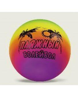 Мяч волейбольный «Пляжный» 80 гр.