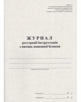 Журнал регистрации инструктажей по вопросам пожарной безопасности 48 л., офсетный
