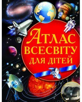 Книга «Атлас Вселенной для детей» 225 х 300, твёрдая, (укр.)