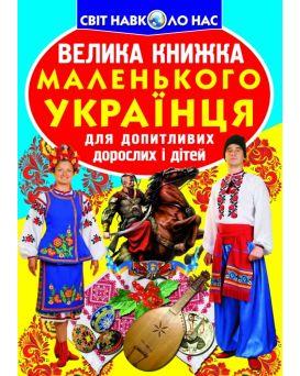 Большая книжка «Маленького украинца», 240 х 330, мягкая, (укр.)