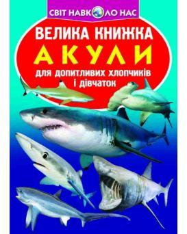 Большая книга «Акулы» 240 х 330, мягкая, (укр.)