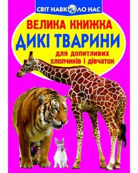 Велика книжка «Дикі тварини» 240 х 330, мягкая обл.