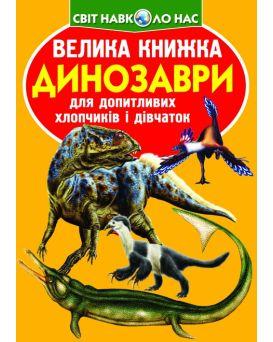 Большая книга «Динозавры» (код 922-2) 240 х 330, мягкая, (укр.)
