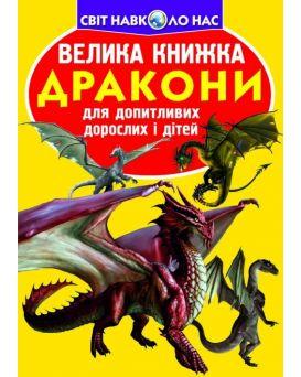 Большая книга «Драконы» 240 х 330, мягкая, (укр.)