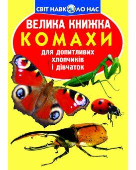 Большая книга «Насекомые» 240 х 330, мягкая, (укр.)