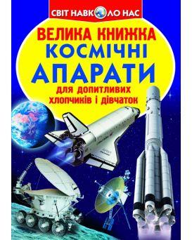 Большая книга «Космические аппараты» 240 х 330, мягкая, (укр.)