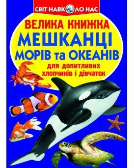 Большая книга «Обитатели морей и океанов» 240 х 330, мягкая, (укр.)