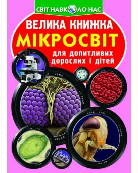 Большая книга «Микромир» 240 х 330, мягкая, (укр.)
