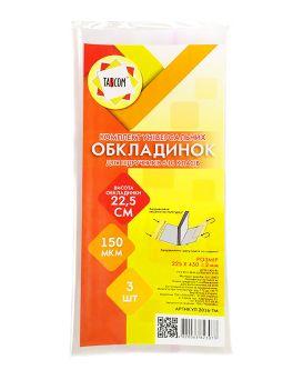 Комплект регулируемых обложек 3 шт.,для учебников для 5-11кл h 225(клеевая) п/е150мкм TM TASCOM