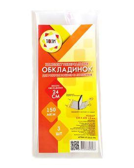 Комплект регулируемых обложек h 240 для рабочих тетрадей и пособий, клеевые, 3 шт, п/э 150