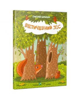 Книга «Огромный Лес» 210 х 270, твёрдая, (укр.)