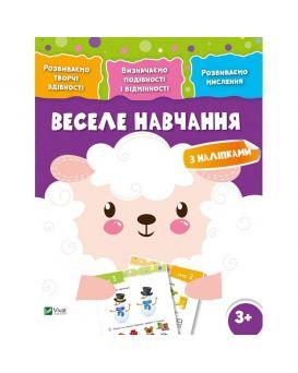Веселое обучение Овца 3+, 210х270, мягкая