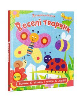 Книжка - картонная с окошками «Веселые животные» 195 х 235, (укр.)