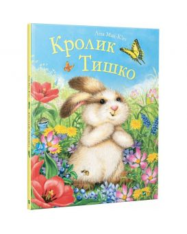 Книга «Кролик Тишка» 215 х 285, твёрдая, (укр.)