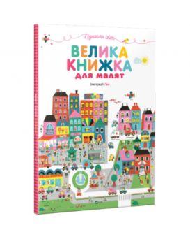Книжка - вімельбух Познаём мир «Большая книга для малышей» 340 х 450, картон, (укр.)