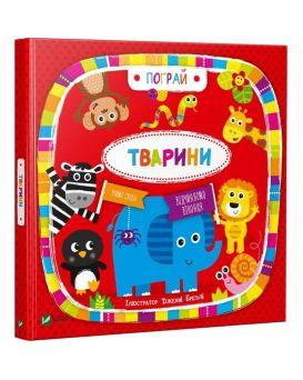 Книжка - картонная «Животные» 204 х 204, (укр.)