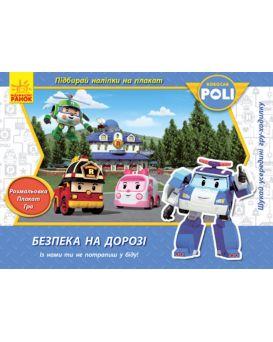 Robocar Poli «Безопасность на дороге» 150 х 160, мягкая, (укр.)