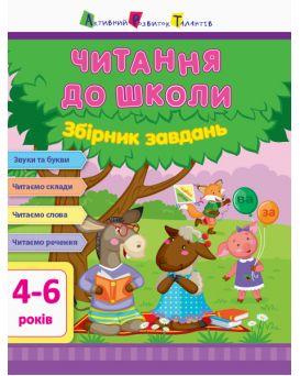 Книга «Чтение до школы. Сборник задач» 200 х 260, мягкая, (укр.)