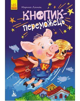 Книга «Кнопик - победитель» Кенгуру. Моя сказкотерапия, 165 х 235, твёрдая, (укр.)