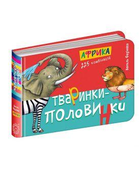 Книжка - картонная «Зверушки - Половинки. Африка» Василий Федиенко, 175 х 230, (укр.)