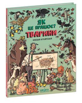 Книга «Животные, как это работает?» Никола Кухарская, 330 х 245, твёрдая, (укр.)