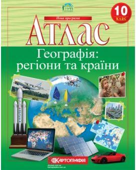 Атлас «География: регионы и страны» 10 класс