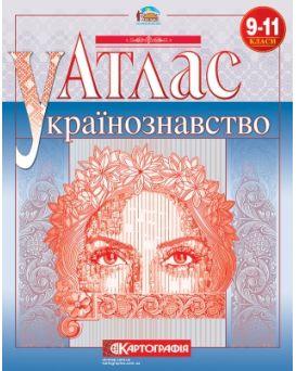 Атлас «Украиноведение» 9 - 11 класс, ТМ Картография