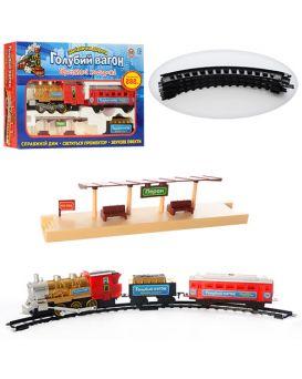 Железная дорога «Голубой вагон» на бат., музыка, звук, свет, дым, в коробке