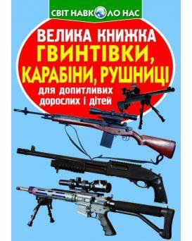 Большая книга «Винтовки, карабины, ружья» 240 х 330, мягкая, (укр.)