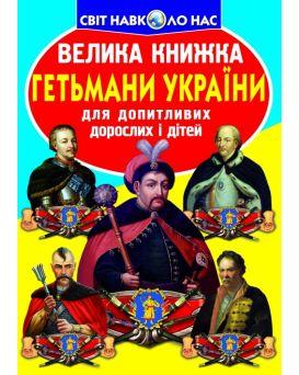 Большая книга «Гетманы Украины» 240 х 330 мягкая, (укр.)