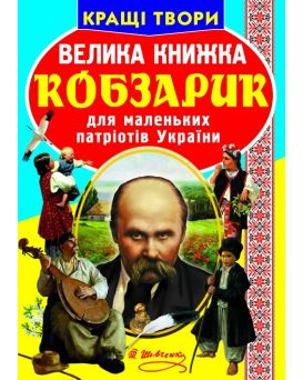 Большая книга «Кобзарик» 240 х 330, мягкая, (укр.)