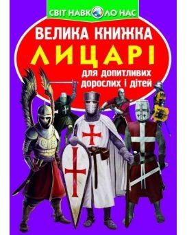 Большая книга «Рыцари» 240 х 330, мягкая, (укр.)