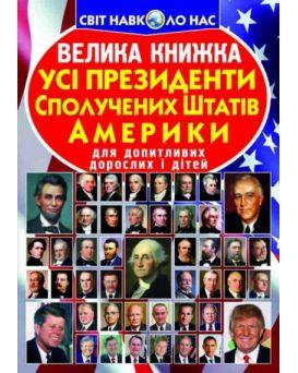 Большая книга «Все президенты Соединенных Штатов Америки» 240 х 330, мягкая, (укр.)