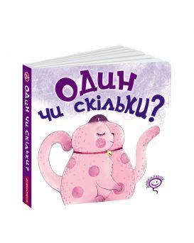 Книжка - картонная «Один или сколько?» Василий Федиенко, 170 х 170 (укр.)