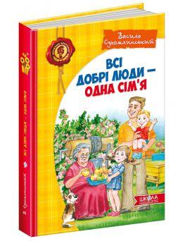 Книга «Все добрые люди - одна семья» Детский бестселлер, В.Сухомлинский, 240х170, твёрдая, (укр.)