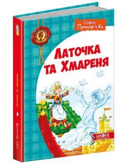 Книга «Лоскутик и облако» Детский бестселлер, С.Прокофьева, 240х170, твёрдая, (укр.)