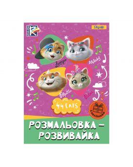 Раскраска - развивайка А4 с наклейками «44 Cats»